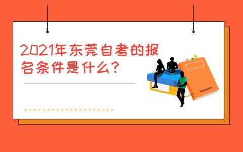 东莞自考报名条件