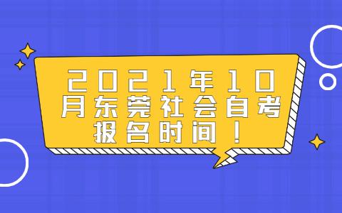东莞社会自考