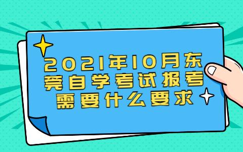 2021年10月东莞自学考试报考需要什么要求