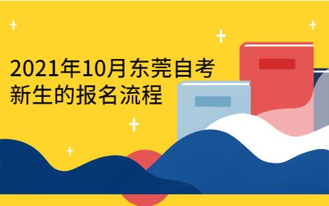 2021年10月东莞自考新生的报名流程