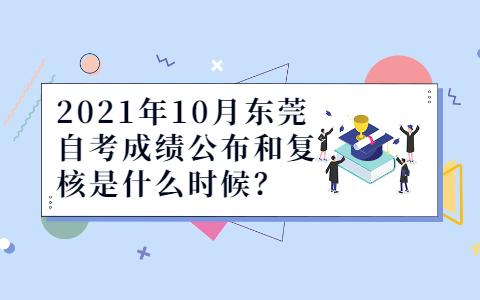 东莞自考成绩公布和复核