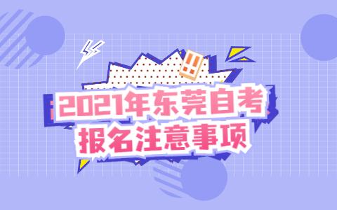 2021年广州大学自考报名注意事项